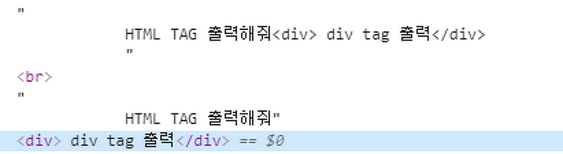 [JSTL]HTML TAG ESCAPE 처리 /HTML TAG 제거 /HTML TAG 출력