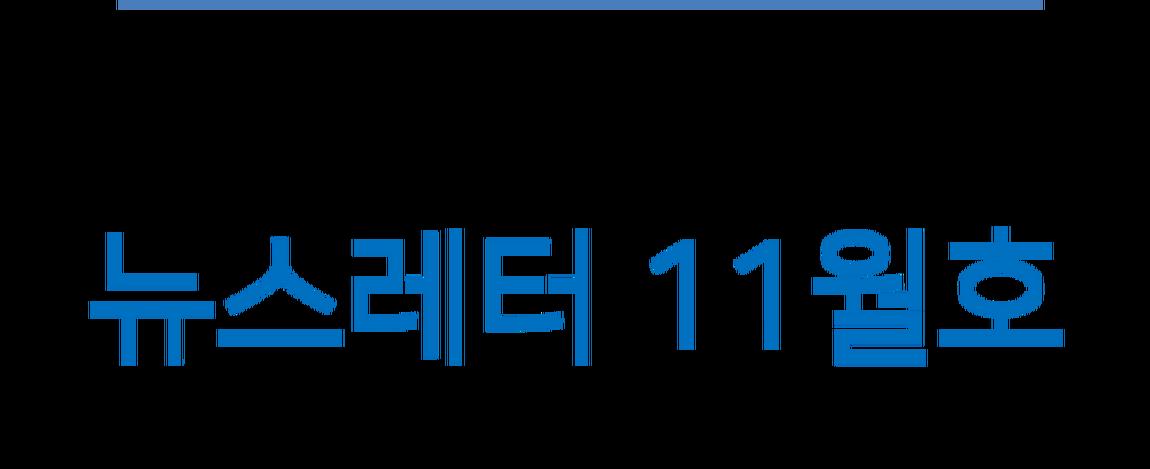 [동행소식] 뉴스레터 11월호