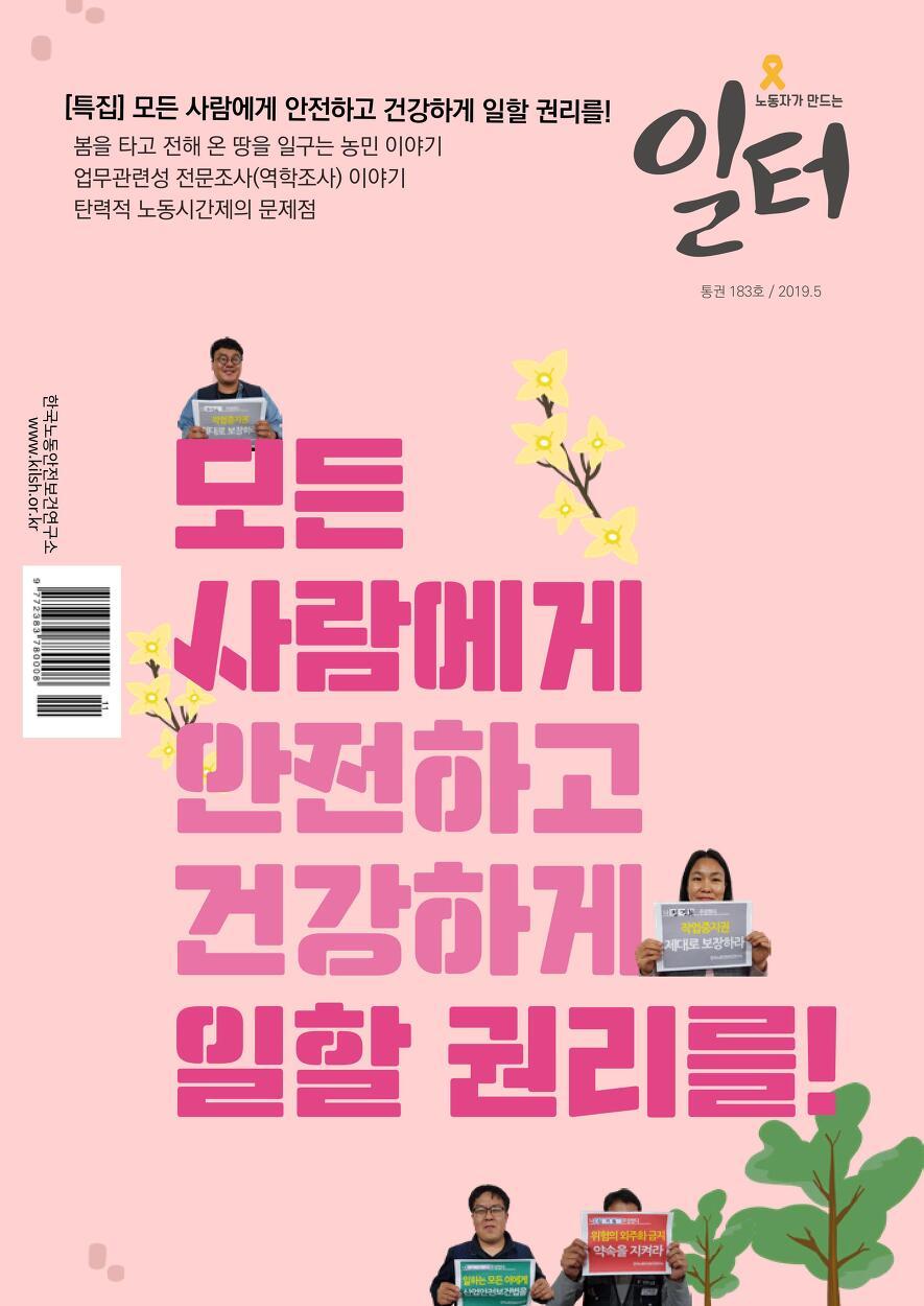<일터> 통권 183호 / 2019.5
