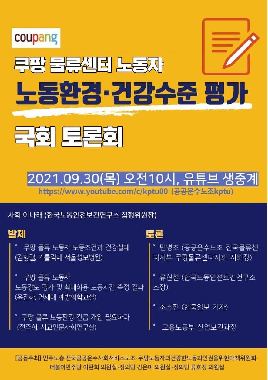 [국회토론회] 쿠팡 물류센터 노동자 노동환경·건강수준 평가 국회토론회