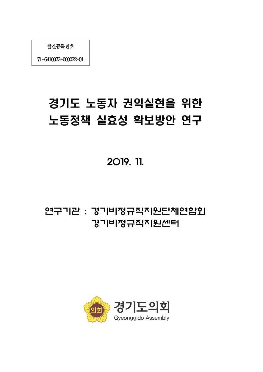 경기도 노동자 권익실현을 위한 노동정책 실효성 확보방안 연구 보고서
