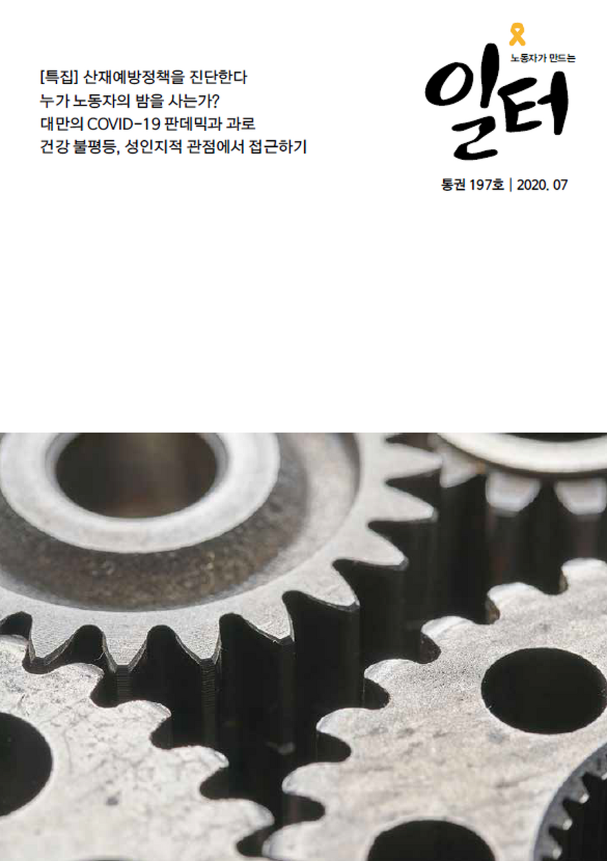 <일터> 통권 197호 / 2020.07