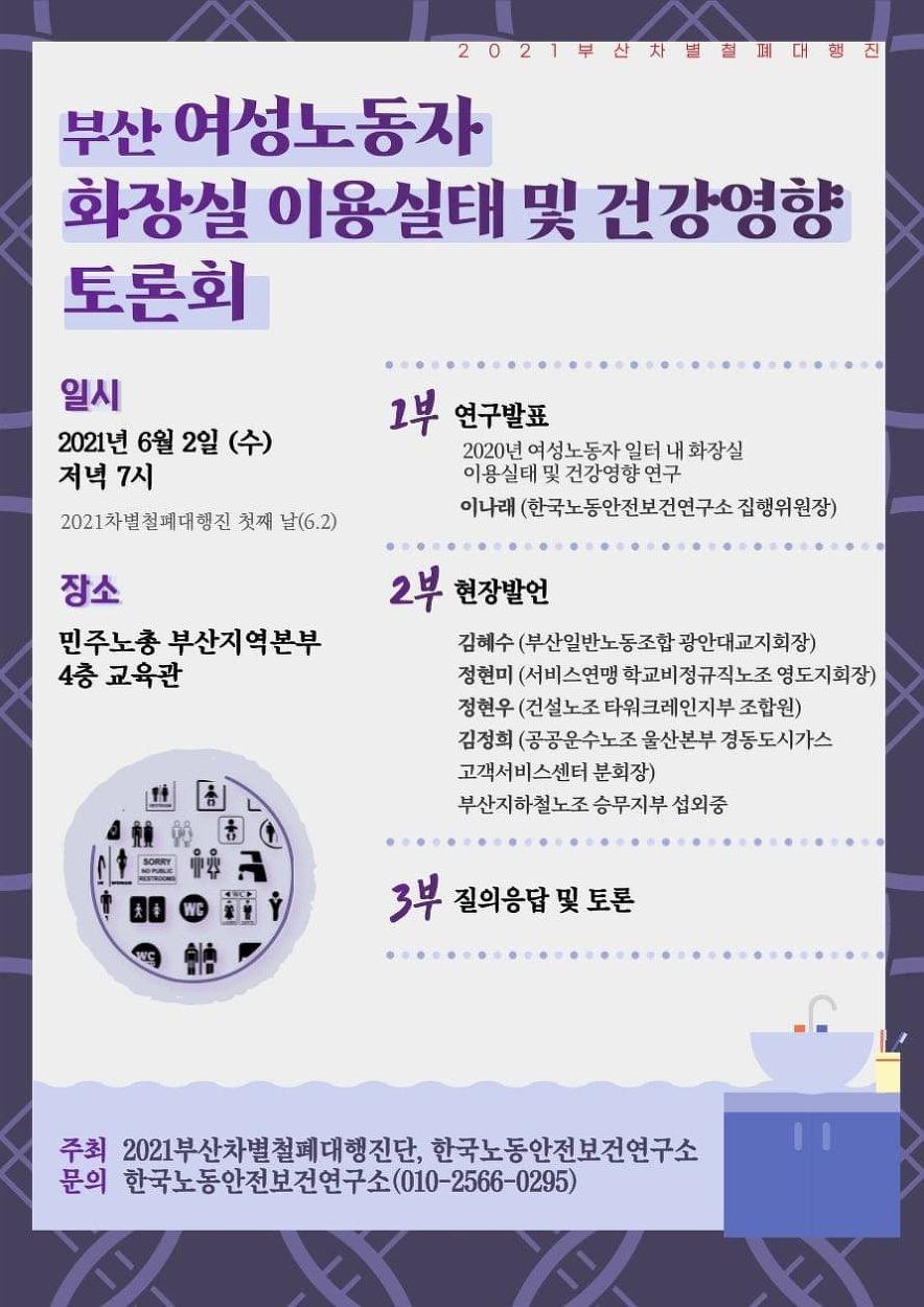 [안내] 부산 여성노동자 화장실 이용실태 및 건강영향 토론회