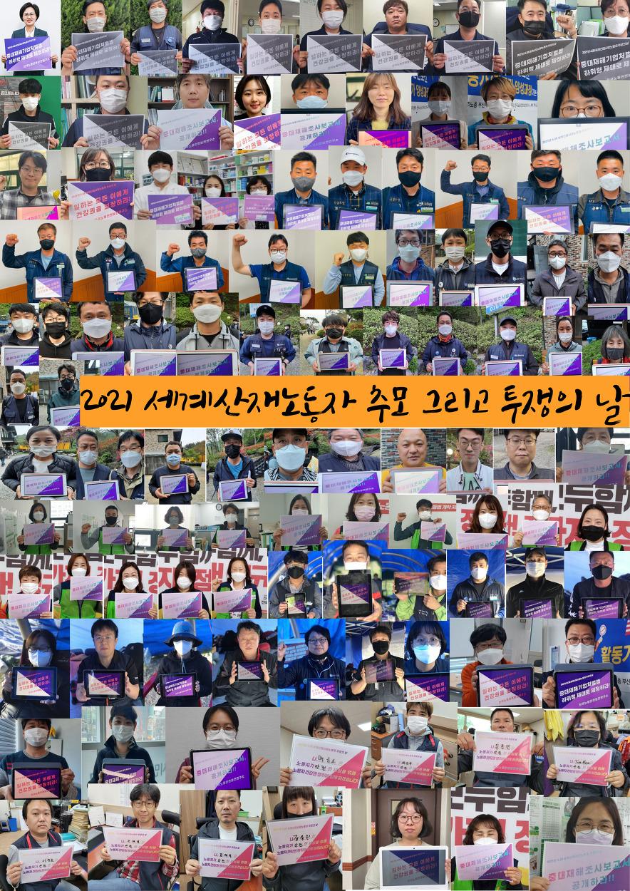 4.28 세계 산재 노동자 추모, 투쟁의 날 인증샷 공동행동