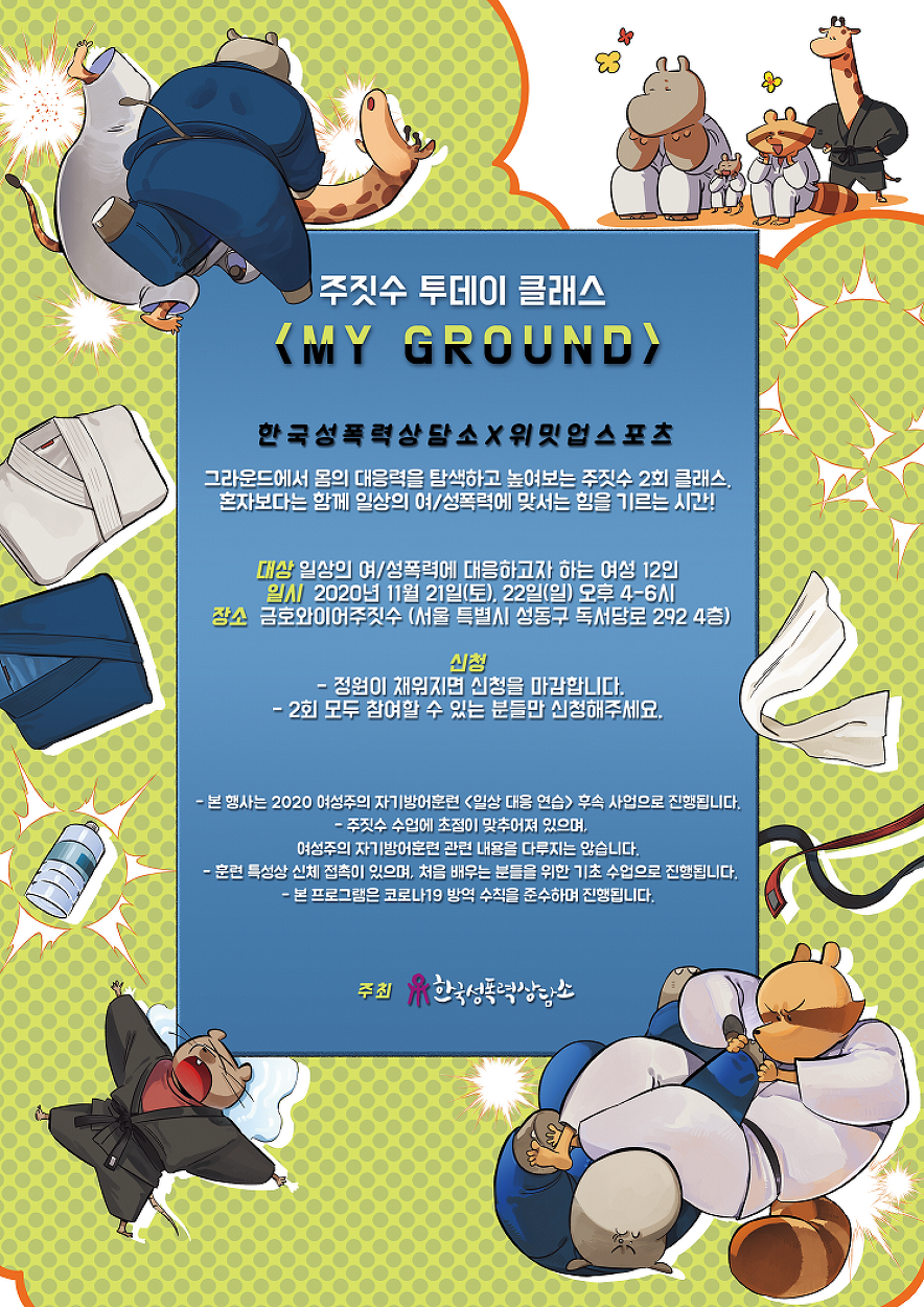 [후기]주짓수 투데이 클래스 <MY GROUND>