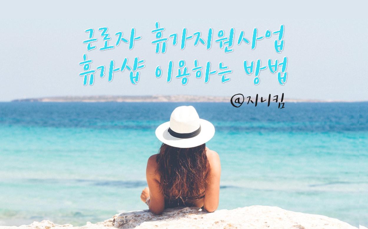 [근로자휴가지원사업] 휴가샵#으로 여름 휴가 안전하게 계획하는..