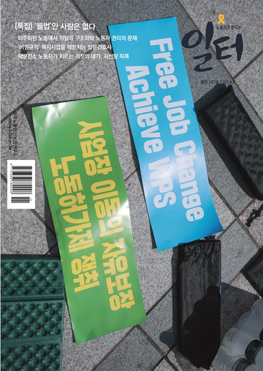 <일터> 통권 187호 / 2019.09