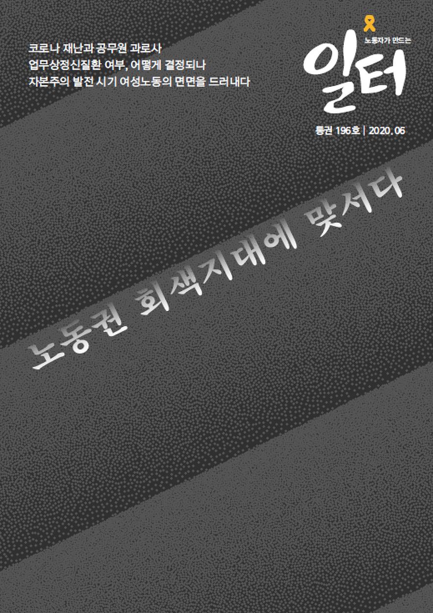 <일터> 일터 통권 196호 / 2020.06