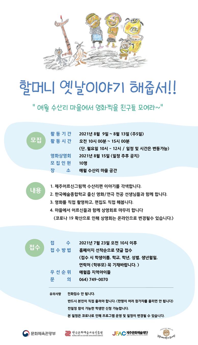 제주어르신그림책으로 영화찍을 친구들 모여라 !!