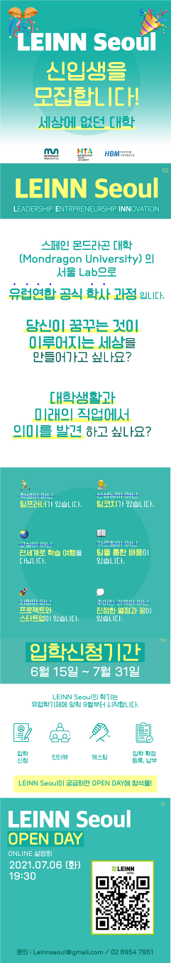 [LEINN Seoul] 2021년 신입생 모집 중 (7월 오픈데이)