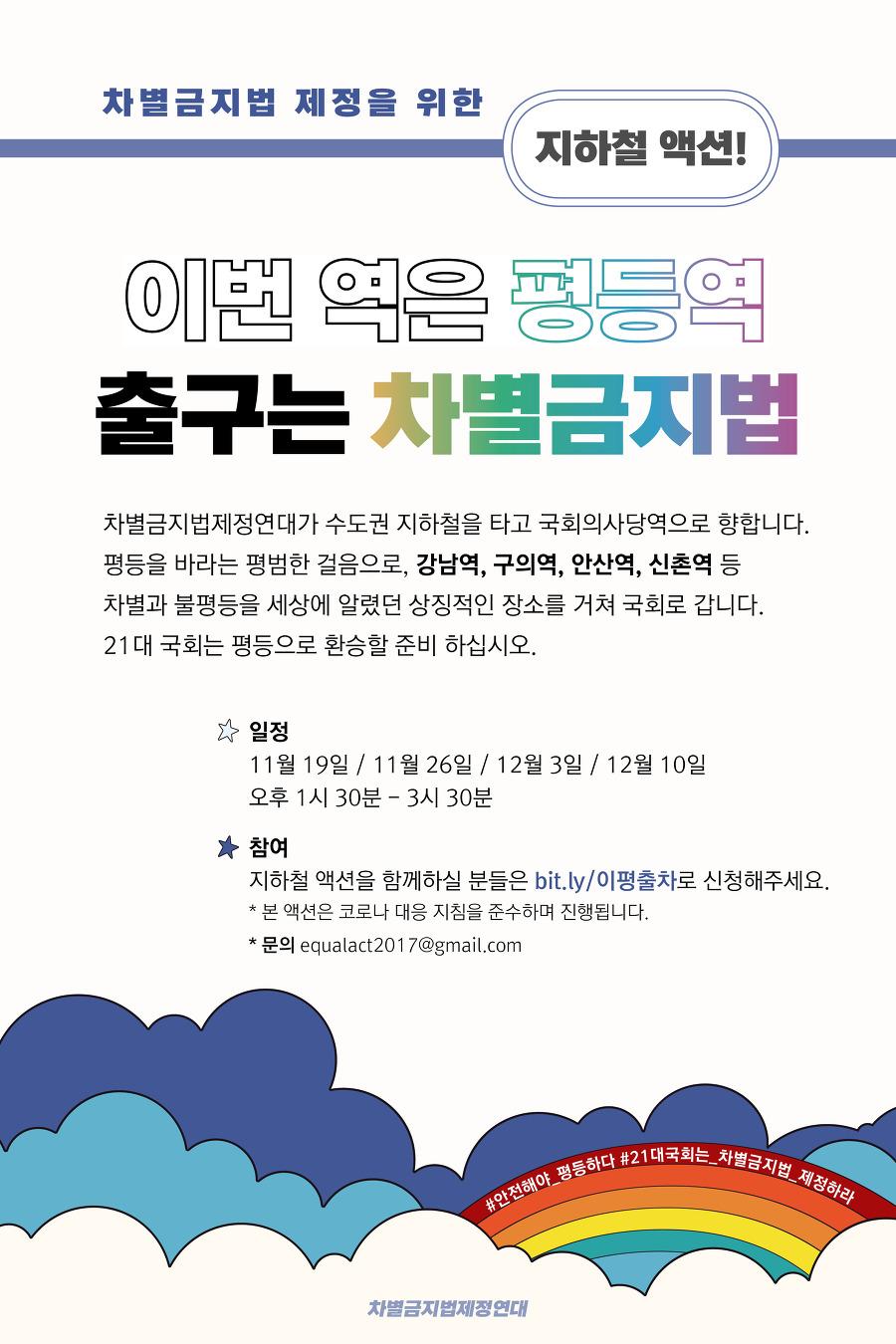 차별금지법제정연대 지하철 액션 <이번 역은..