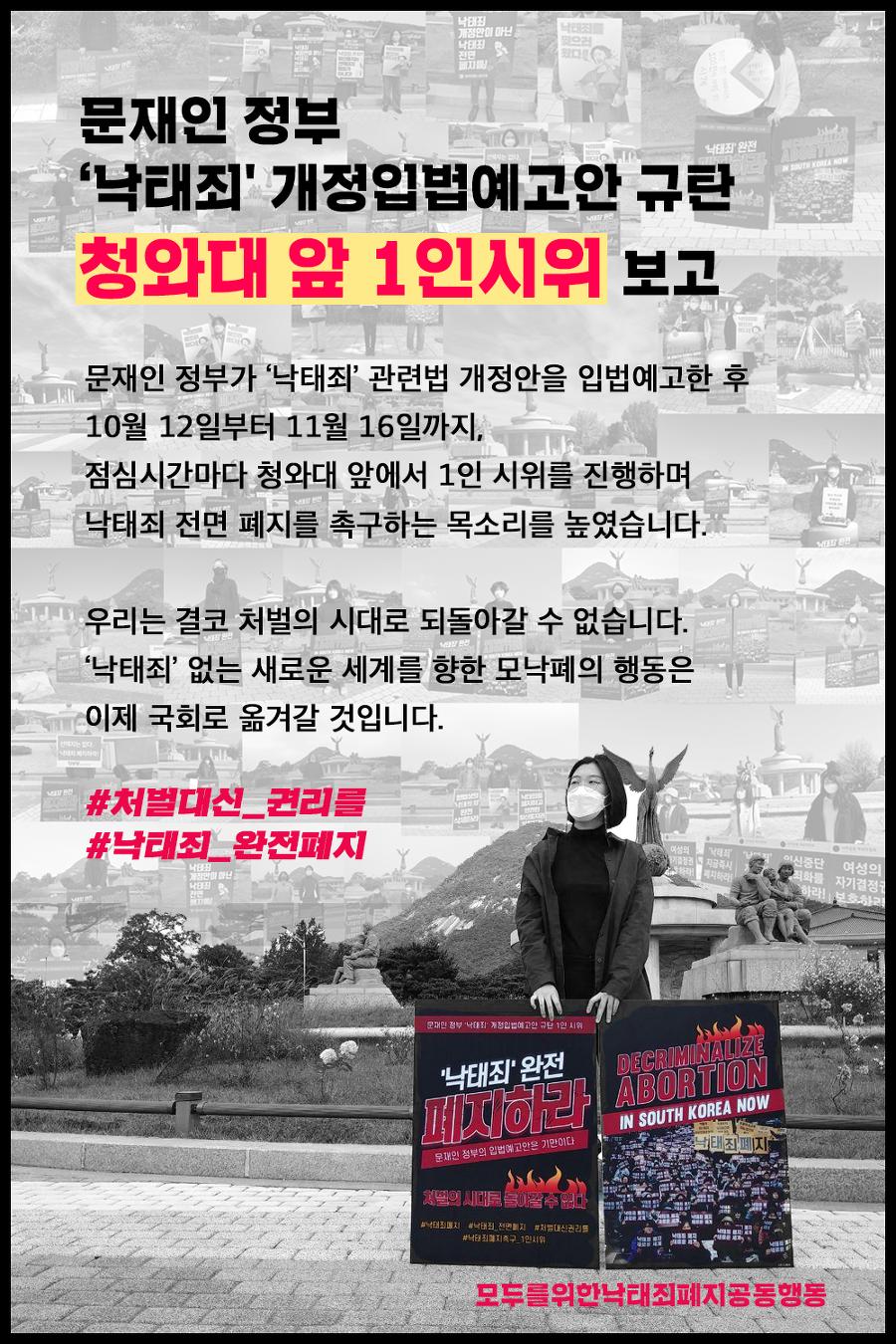 [후기] 문재인 정부 '낙태죄' 개정입법예고안..