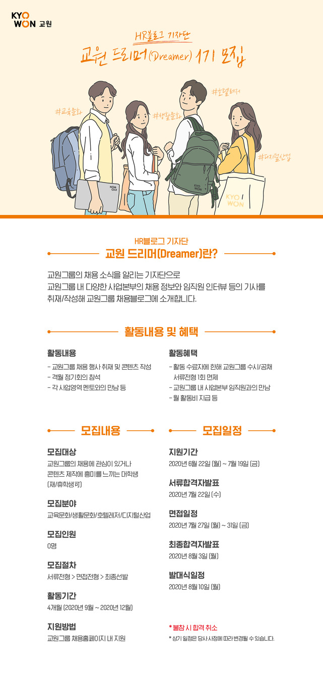 HR블로그 기자단 모집(Kyowon Dream 1기)