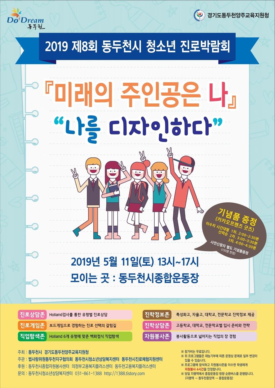 제8회 동두천시 청소년 진로박람회 개최