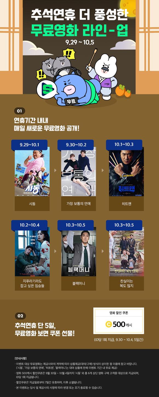 추석 연휴 기간 네이버 영화 매일 1편식 무료 영화 공개