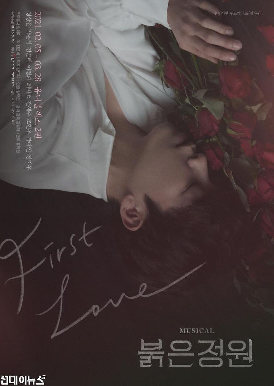 뮤지컬 '붉은 정원' 티저 포스터 공개