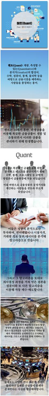 [카드뉴스] 금융공학자, 퀀트(Quant)
