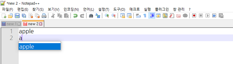[Notepad++] '자동 완성' 기능 끄기