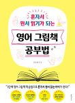 영어 그림책 공부법 - 혼자서 원서 읽기가 되는