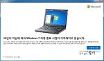 Windows 7 SP1 지원 알림 (KB4493132) 패치 소식 (2019.4.7)