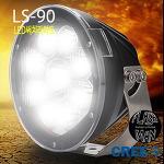 [LS90] 8100루멘 고사양,고출력 LED작업등/고정형 LED써치라이트-선박전조등,경계등,탐조등