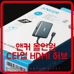 앤커 usb-c 허브 맥북 파워딜리버리 올인원 c타입 HDMI 허브