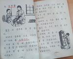 [옛배움책에서 캐낸 토박이말]80