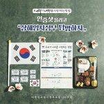 대한민국 임시정부 수립 100주년: 이승만이 독립운동가?