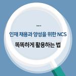 호텔앤레스토랑 - 관광·레저산업 인적자원개발위원회(ISC)  인재 채용과  양성을 위한 NCS* 똑똑하게  활용하는 법