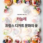 호텔앤레스토랑 - 카늘레, 프랑스 디저트 문화의 꽃