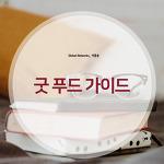호텔앤레스토랑 - 굿 푸드 가이드