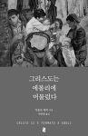 그리스도가 없고 에볼리가 없는 아름다운 책