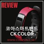 코아스마트밴드 CK COLOR 미밴드3 보다 좋은이유