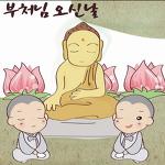 부처님 오신날 연등 접수 모연문