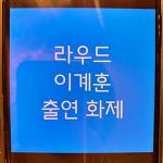 라우드 이계훈 나이, JYP 연습생 5년 결실 맺나?