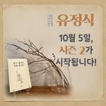 '주간 유정식' 시즌 2가 시작됩니다!