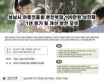 [토론회] 성남시 아동의료비 본인부담 100만원 상한제 1년 평가 및 개선 방안