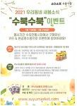 수북수북 이벤트 - 수유전통시장 행사 5/17~5/21
