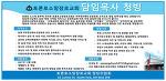 KPCA 동산교회 - KAPC 소망교회 담임목사 청빙