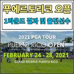[2021 PGA TOUR] 푸에르토리코 오픈 1라운드 경기 결과 및 대한민국 출전선수는??? [김주형프로,안병훈프로,배상문프로,마이클김프로]