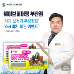 [여름철 보청기점검] 웨이브히어링 부산점-  보청기 무상점검 받고, 100% 당첨 스크래치 복권 이벤트