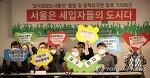 [기자회견] 서울시장 선거 앞두고 '집걱정없는서울넷' 출범