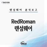 [랜섬웨어 분석] RedRoman 랜섬웨어