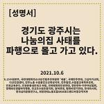 [성명서] 경기도 광주시는 나눔의집 사태를 파행으로 몰고 가고 있다.