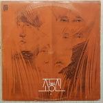 조동진 - 1집 (행복한 사람, 대도 초반, 1979년)