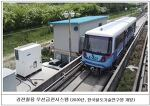 한국 철도 무선급전기술, 국제표준 제정 추진 [국토교통부]