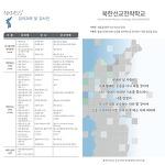[대외활동] 서울북한선교 전략학교 강의
