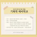 [공지] 2021 기록학 예비학교 참가신청 안내