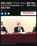 일본 사후피임약 약국 판매 산부인과 협회가 반대 일본여성들 반발