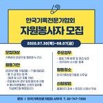 [공지] 한국기록전문가협회 자원봉사자 모집 안내